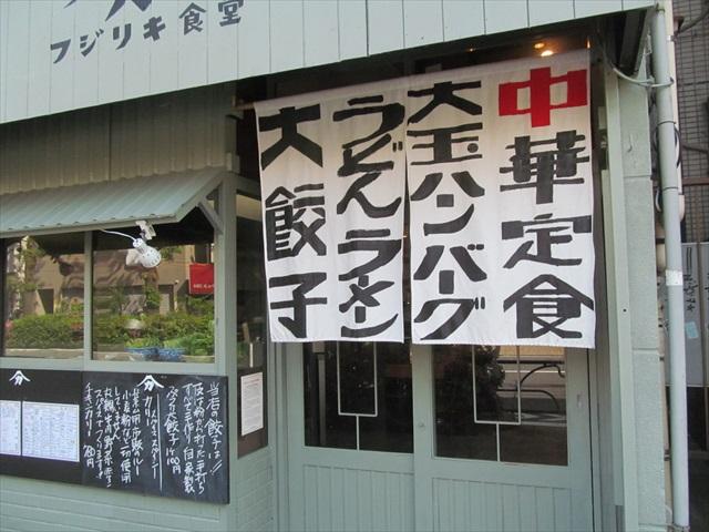 fujiriki_shokudo_menu_20180421_040