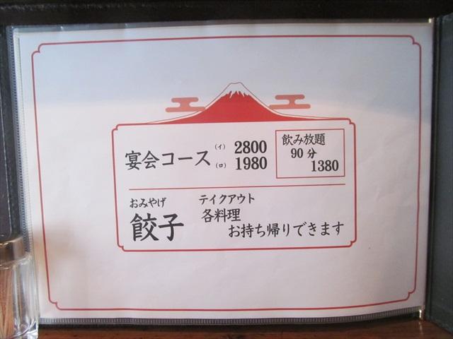 fujiriki_shokudo_menu_20180421_069