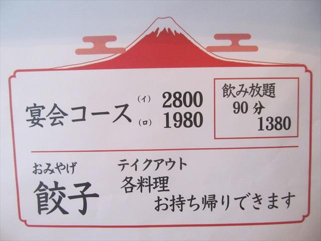 fujiriki_shokudo_menu_20180421_070