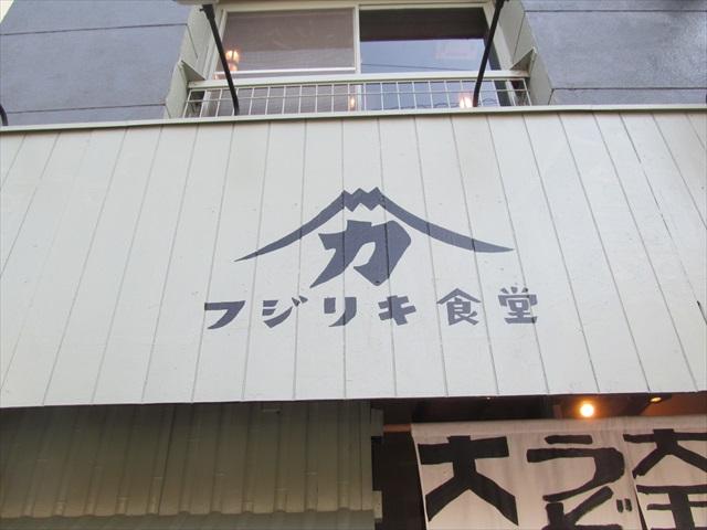 fujiriki_shokudo_menu_20180421_079