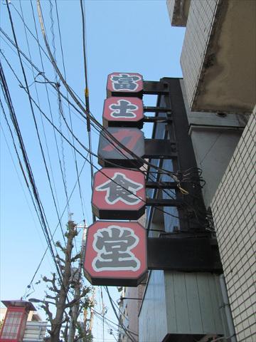 fujiriki_shokudo_menu_20180421_081