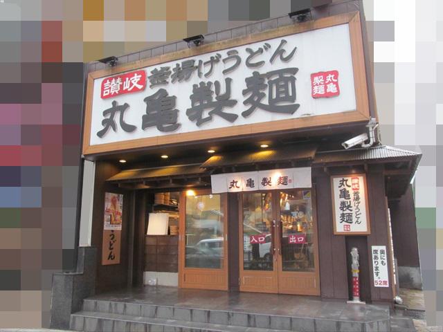 marugameseimen_gyu_torotama_udon_20180417_003