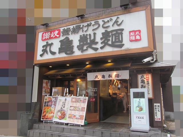 marugameseimen_gyu_torotama_udon_20180417_005