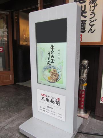 marugameseimen_gyu_torotama_udon_20180417_007