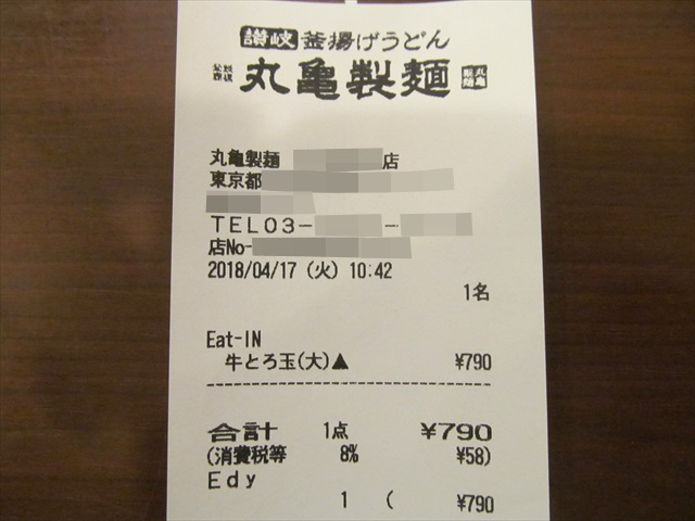 marugameseimen_gyu_torotama_udon_20180417_015