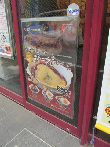 matsuya_brown_sauce_cheese_hamburg_set_meal_20180424_008