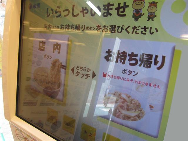 matsuya_brown_sauce_cheese_hamburg_set_meal_20180424_010