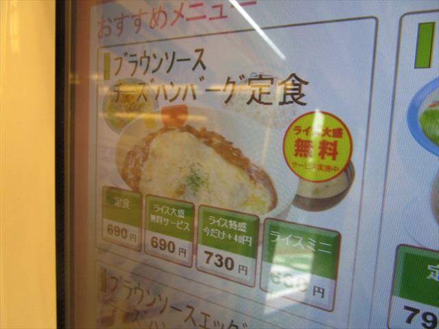 matsuya_brown_sauce_cheese_hamburg_set_meal_20180424_012