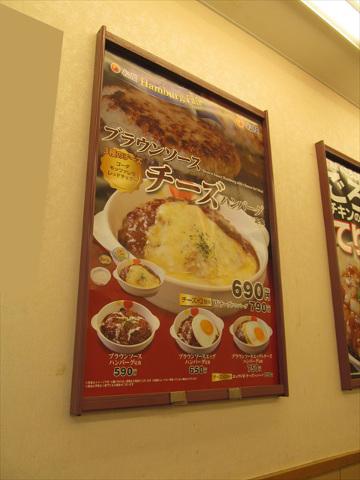 matsuya_brown_sauce_cheese_hamburg_set_meal_20180424_013