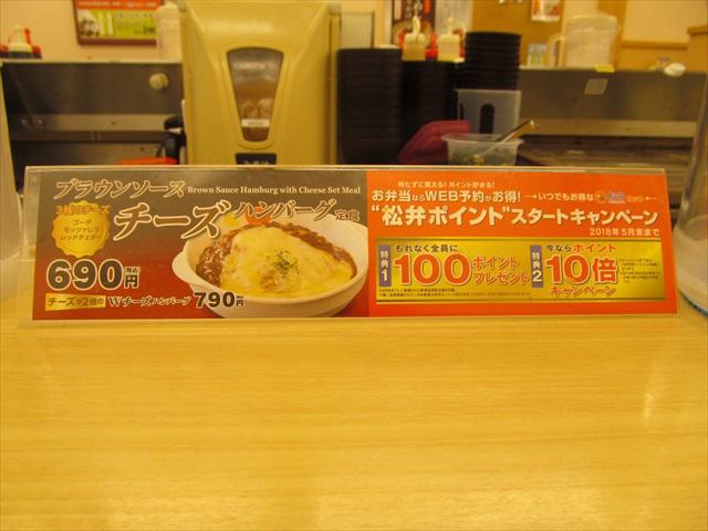 matsuya_brown_sauce_cheese_hamburg_set_meal_20180424_014