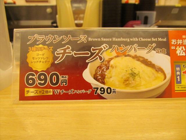 matsuya_brown_sauce_cheese_hamburg_set_meal_20180424_015