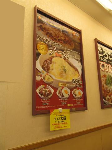 matsuya_brown_sauce_cheese_hamburg_set_meal_20180424_016