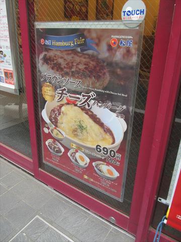 matsuya_brown_sauce_cheese_hamburg_set_meal_20180424_105