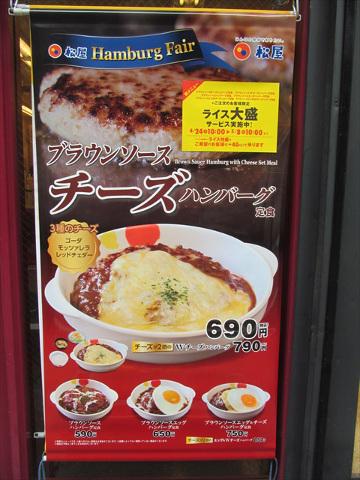 matsuya_brown_sauce_cheese_hamburg_set_meal_20180424_106