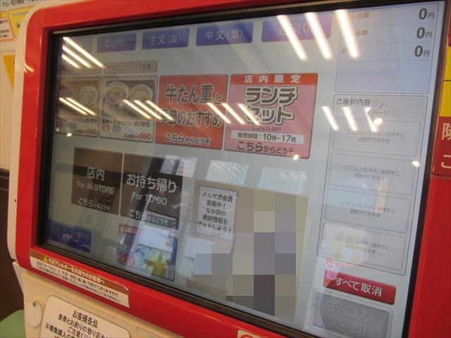 nakau_sendai_misodare_gyutan_jyu_20180419_014