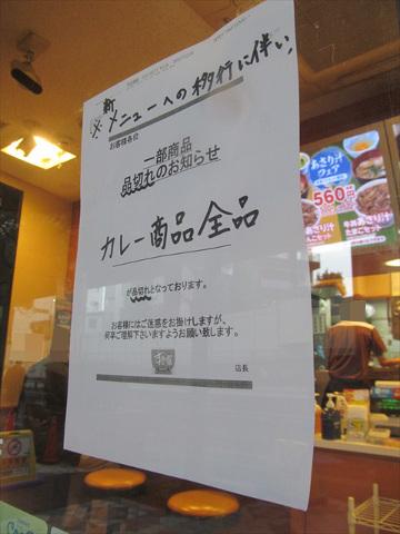 sukiya_sarauma_pork_curry_20180418_005