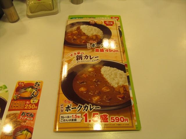 sukiya_sarauma_pork_curry_20180418_008