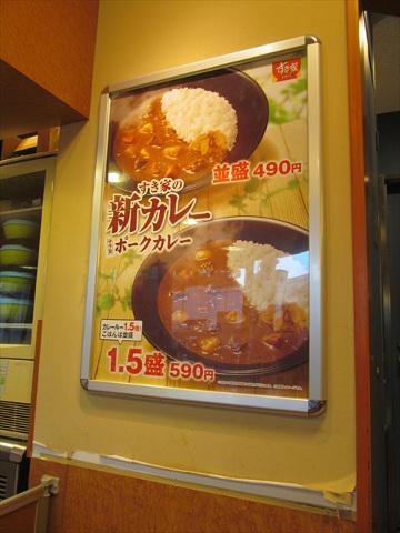 sukiya_sarauma_pork_curry_20180418_036