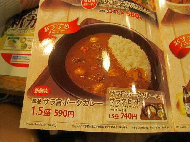 sukiya_sarauma_pork_curry_20180418_051