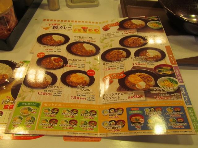 sukiya_sarauma_pork_curry_20180418_052