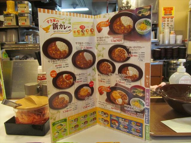 sukiya_sarauma_pork_curry_20180418_053