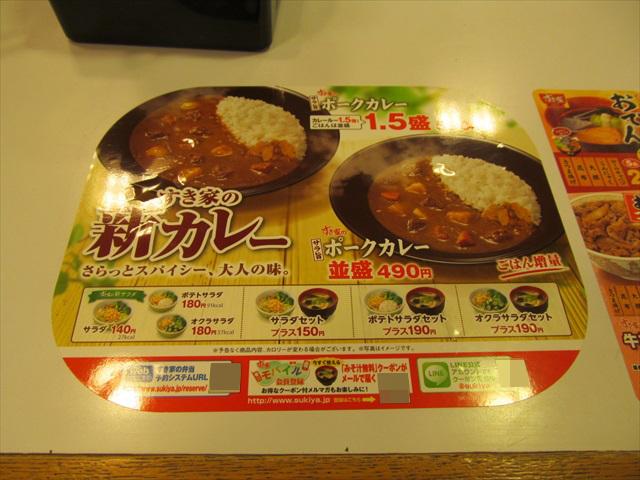 sukiya_sarauma_pork_curry_20180418_054