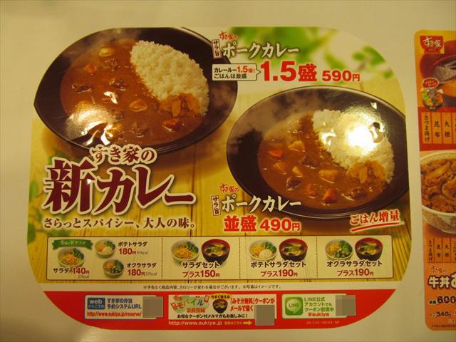 sukiya_sarauma_pork_curry_20180418_055