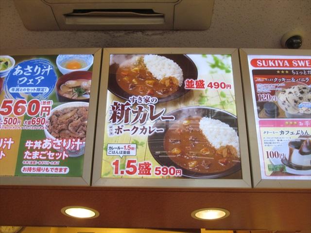 sukiya_sarauma_pork_curry_20180418_057