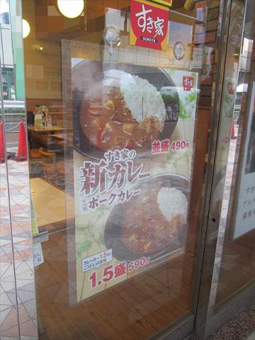 sukiya_sarauma_pork_curry_20180418_061