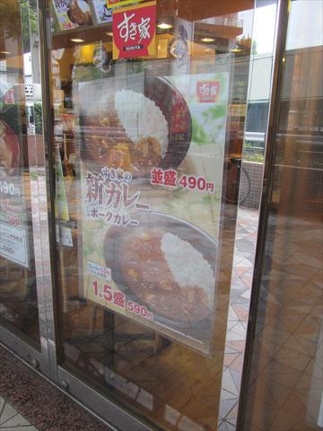 sukiya_sarauma_pork_curry_20180418_063
