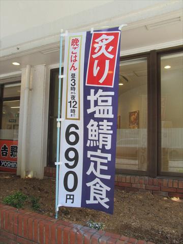 yoshinoya_aburi_shiosaba_teishoku_20180426_005