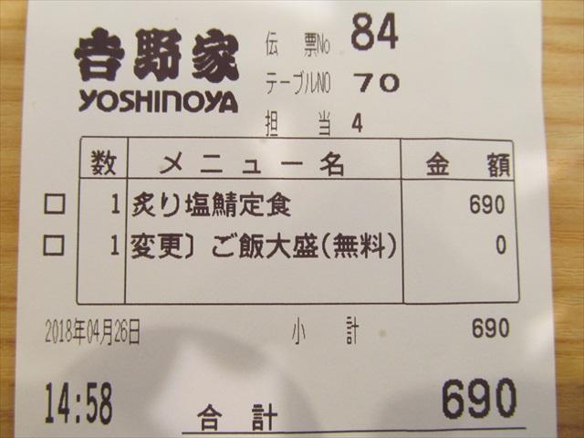 yoshinoya_aburi_shiosaba_teishoku_20180426_028