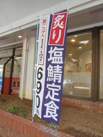 yoshinoya_torisuki_don_20180426_002