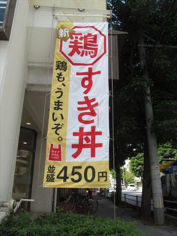 yoshinoya_torisuki_don_20180426_005