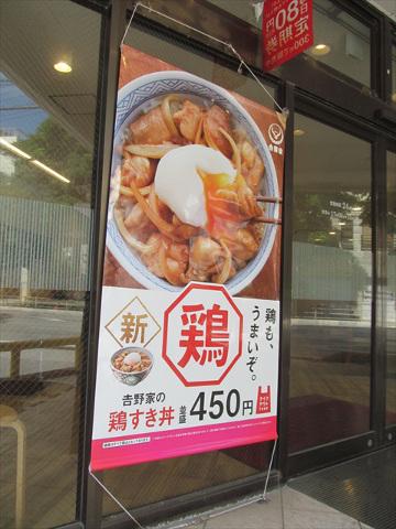 yoshinoya_torisuki_don_20180426_006