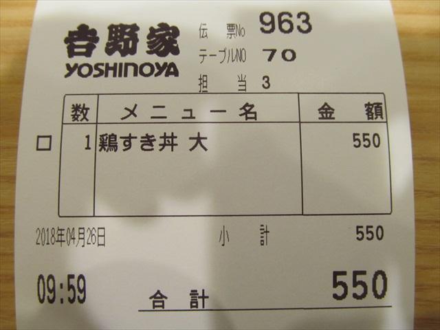 yoshinoya_torisuki_don_20180426_033