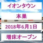 イオンタウン本巣20180601増床オープンサムネイル2