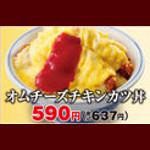 かつやオムチーズチキンカツ丼and定食2018販売開始サムネイル