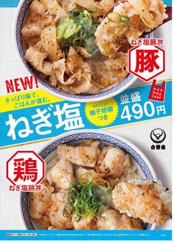 吉野家ねぎ塩鶏丼2018ポスター画像20180521
