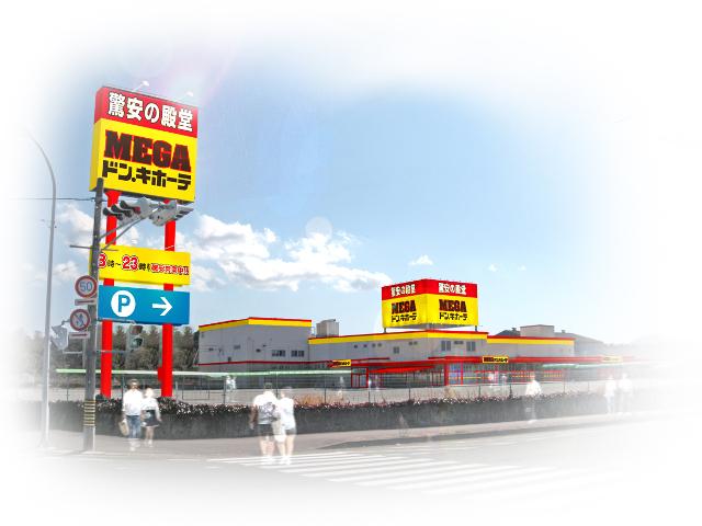 MEGAドンキホーテ伊勢上地店外観イメージ20180529