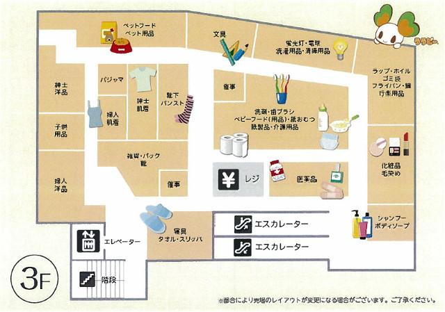 ライフ東府中店3階フロアマップ20180507