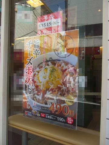 松屋ガラス壁の旨辛チーズポテト牛めしポスター20180515