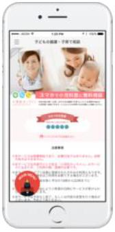 小児科オンラインforキッズリパブリック画面20180510