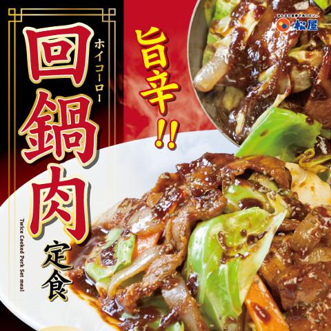 松屋回鍋肉定食2018販売開始サムネイル