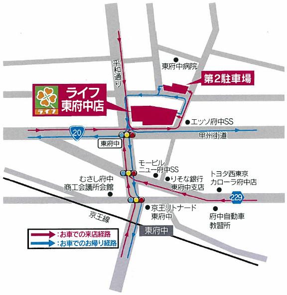 ライフ東府中店周辺地図20180507