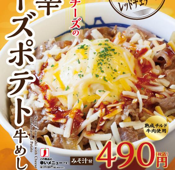松屋旨辛チーズポテト牛めし2018切り抜き画像20180510