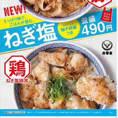 吉野家ねぎ塩鶏丼2018販売開始サムネイル