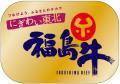 福島牛ブランドロゴ20180509