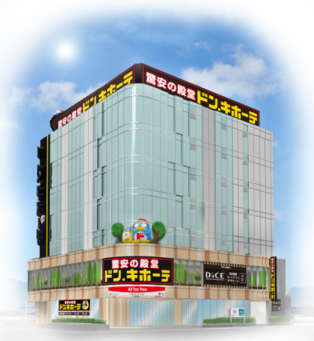 ドンキホーテ池袋駅北口店外観イメージ20180521