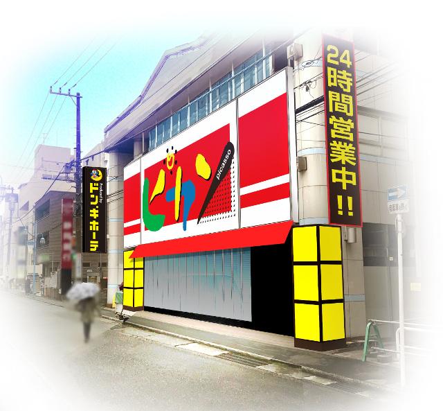ピカソ鎌倉大船店外観イメージ20180531